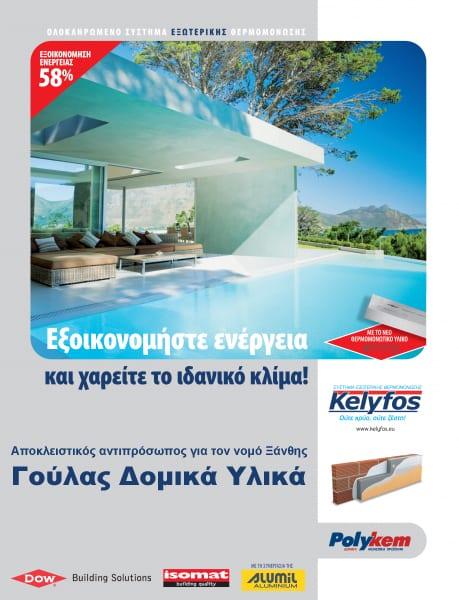 Αποκλειστικός αντιπρόσωπος Kelyfos στο νομό Ξάνθης