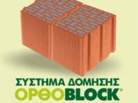Ορθομπλόκ
